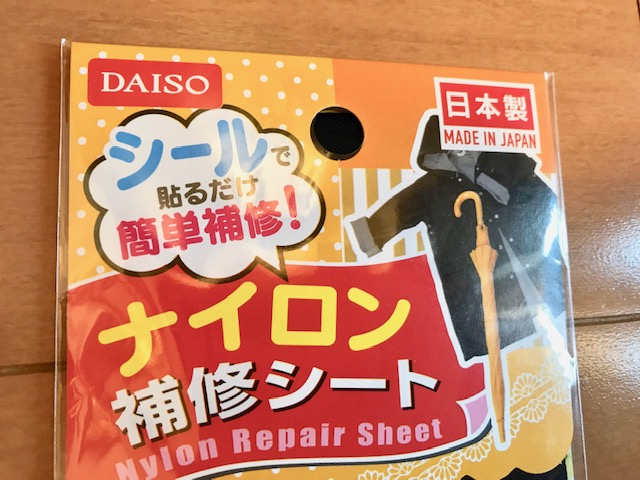 ダイソーのナイロン補修シート