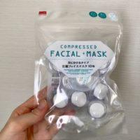 【検証】ダイソー圧縮フェイスマスク耳にかけるタイプ10枚入りの感想