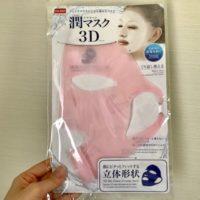 【検証】ダイソーのシリコンマスクの効果は?使ってみた本音の評価