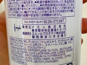 ナチュリエハトムギ化粧水