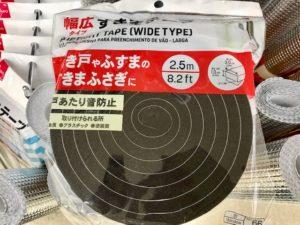 ダイソー 隙間テープ 種類