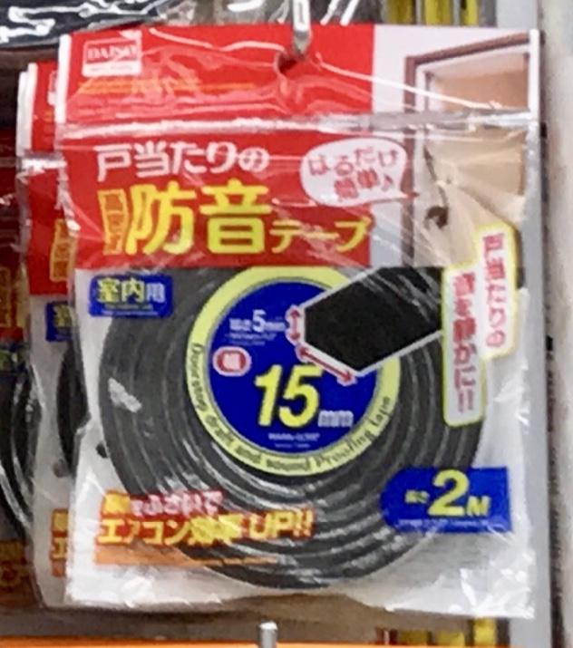 ダイソー隙間テープ