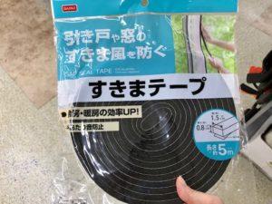 隙間テープ ドア 貼り方