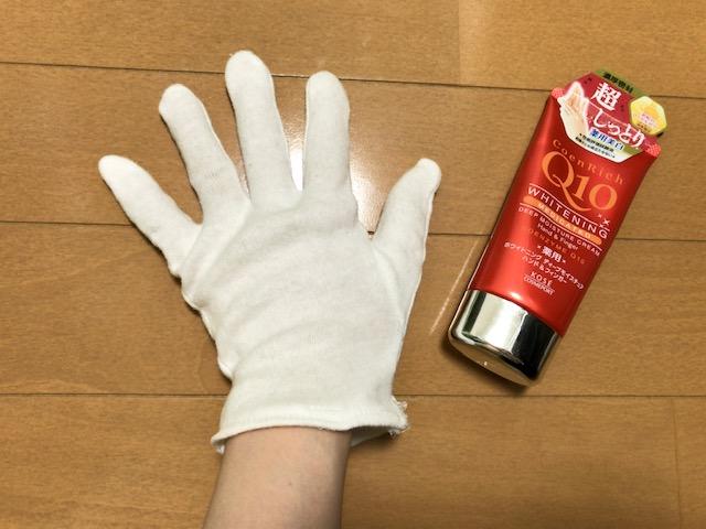 ハンドクリームと手袋