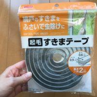 ドア下の隙間風対策に100均の隙間テープモヘアを貼ってみた!