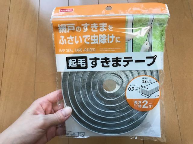 テープ 網戸 隙間 換気はしたいけど虫は入って来ないで! 貼り付けられる網戸なら簡単に対策できちゃう