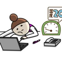 オフィスの乾燥対策7選!職場の乾燥がひどい時に自分でできるケア
