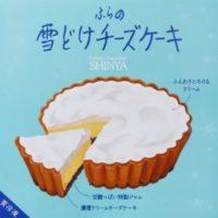 ふらの雪どけチーズケーキの口コミ!新千歳空港や東京に店舗はある?