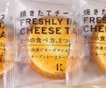 きのとやチーズタルト