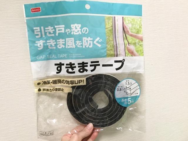窓の虫対策すきまテープ