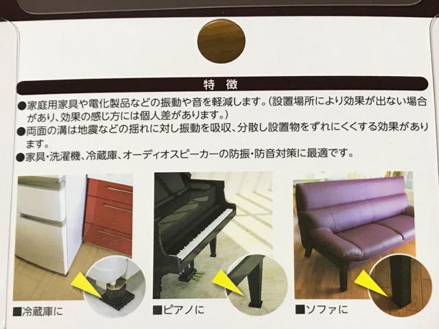 冷蔵庫の傷防止になるニトリ商品