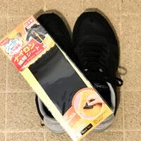 靴の内側の修理をダイソーグッズでする方法!かかととメッシュ【100均】
