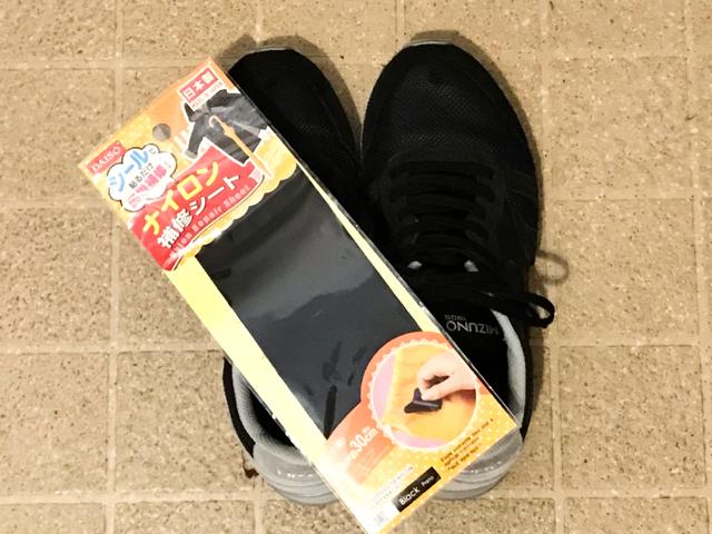 靴の内側の修理をダイソーグッズで!