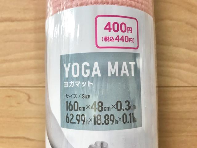 ダイソーヨガマット400円
