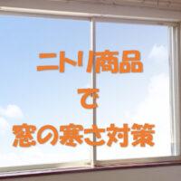 窓の寒さ対策にニトリ!断熱や冷気を防ぐおすすめグッズ4選