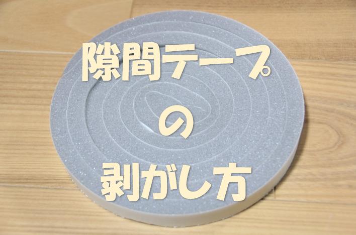 隙間テープの剥がし方
